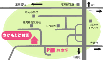 さかもと幼稚園簡易地図