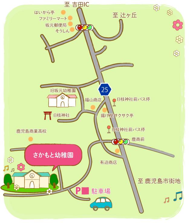 さかもと幼稚園へのアクセス