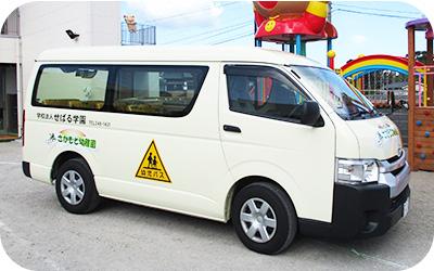 さかもと幼稚園 送迎バス